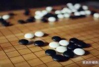 围棋和性格养成